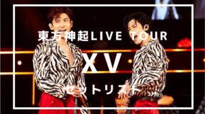 東方神起 セトリ セットリスト XV xv 2019
