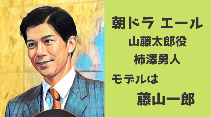 エール 山藤太郎役 柿澤勇人 モデル 藤山一郎 プロフィール