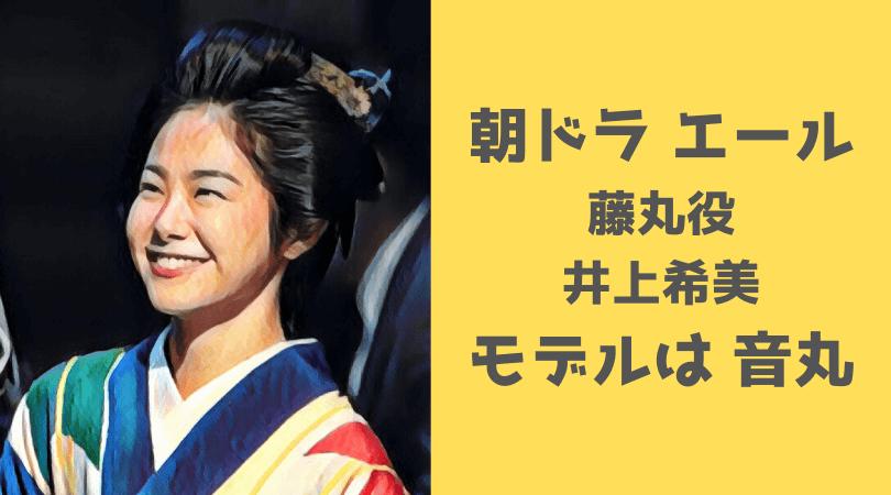 エール 朝ドラ 藤丸役 井上希美  モデル 音丸 久志 恋