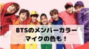 BTS メンバーカラー マイク 色 誰 公式