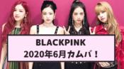 【BLACKPINK カムバ 2020 6月 新曲 ティザー 画像 MV まとめ