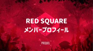Red Square メンバー wiki プロフィール 元 GOODDAY