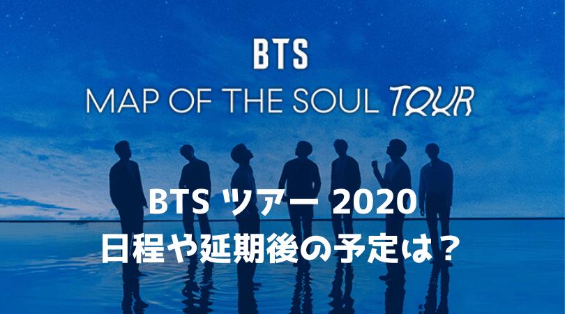 BTS ツアー 2020 ライブ 日程 予定 中止 可能性 コロナ
