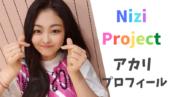 NiziProject 虹プロ akari アカリ 井上あかり wiki wikipedia プロフィール 紹介