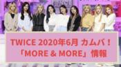 TWICE カムバ 2020 6月 MORE&MORE 新曲 ティザー MV まとめ