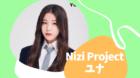 NiziProject  虹プロ  アン ユナ  wiki wikipedia プロフィール