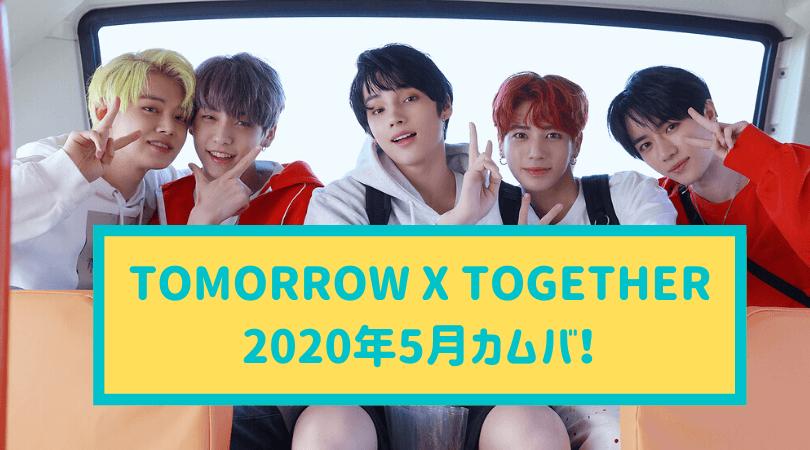 【TXT カムバ 2020 5月 新曲 ティザー 画像 MV 収録曲 まとめ