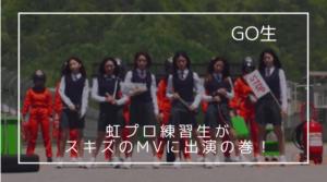 虹プロ 練習生 trayKids スキズ MV出演 デビュー 確定