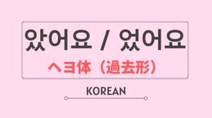 韓国語 ハングル 過去形 作り方 ヘヨ体 否定 例文