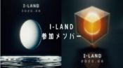 I-LAND 練習生 参加者 メンバー 一覧 23人 プロフィール