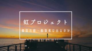 虹プロジェクト niziproject 韓国合宿 脱落者 誰 理由 次週