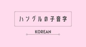 韓国語 ハングル 子音字 一覧 発音 読み方 音声
