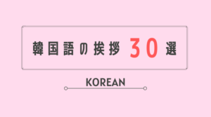 韓国語 挨拶 ハングル 音声 簡単 あいさつ