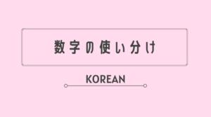 韓国語 ハングル 数字 使い分け 読み方 発音 覚える