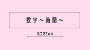 韓国語 ハングル 時間 言い方 読み方 覚える 単語