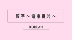 韓国語 ハングル 電話番号 読み方 言い方 単語