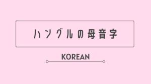 韓国語 ハングル 母音 母音字 一覧 発音 読み方 音声