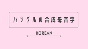韓国語 ハングル 合成母音字 一覧 発音 読み方 音声