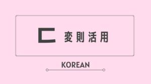 韓国語 ハングル ㄷ変則 不規則活用 変則活用 覚え方