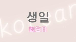 韓国語 単語 생일 センイル 誕生日 意味 活用 例文
