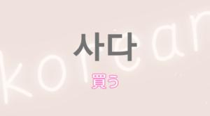 韓国語 単語 사다 買う 意味 活用 例文