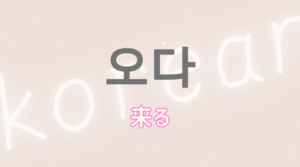 韓国語 単語 오다 来る 意味 活用 例文