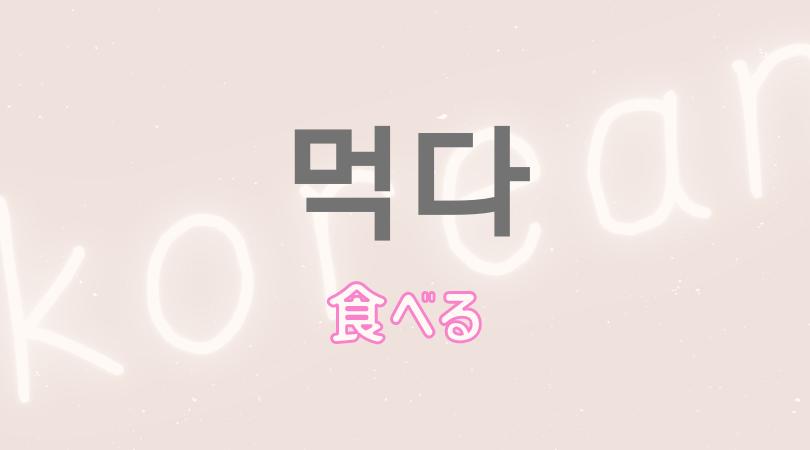 韓国語 単語 먹다 食べる 意味 活用 例文