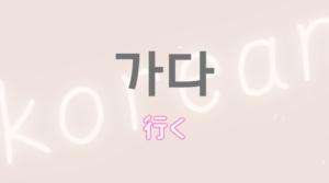 韓国語 単語 가다 行く 意味 活用 例文