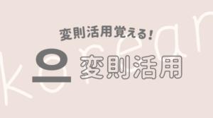 韓国語 ハングル 変則 不規則 活用 으変則