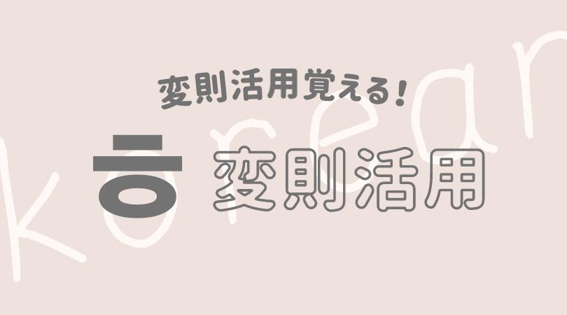 韓国語 ハングル 変則 不規則 活用 ㅎ変則
