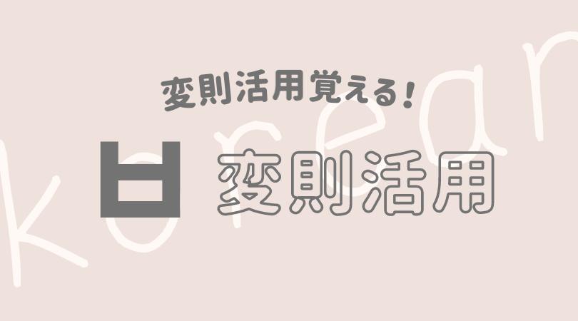 韓国語 ハングル 変則 不規則 活用 ㅂ変則
