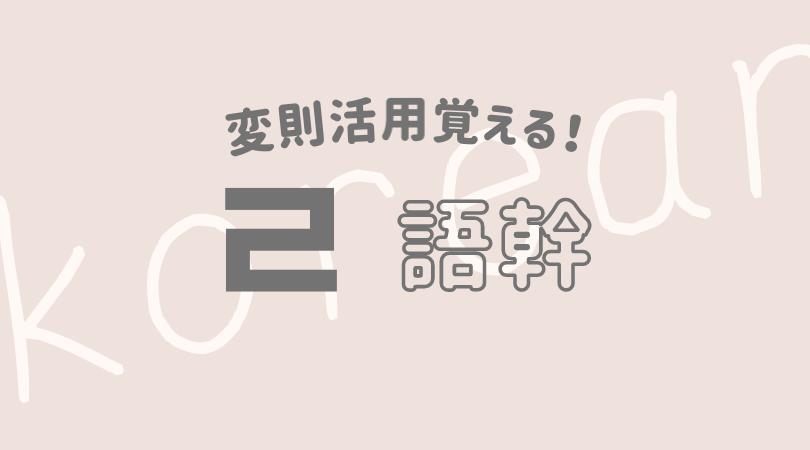 韓国語 ハングル 変則 不規則 活用 ㄹ語幹 ㄹ変則