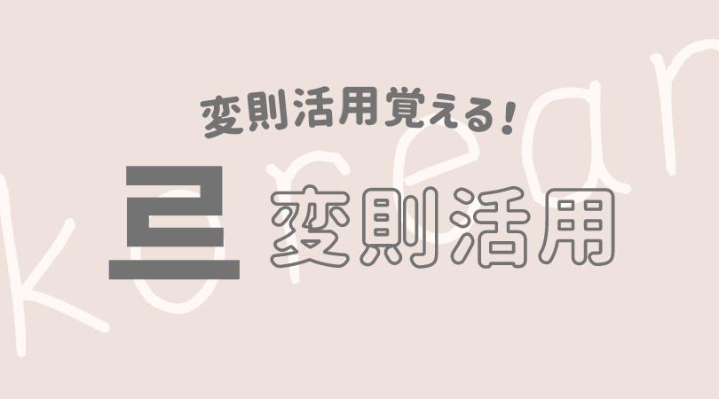 韓国語 ハングル 変則 不規則 活用 르変則