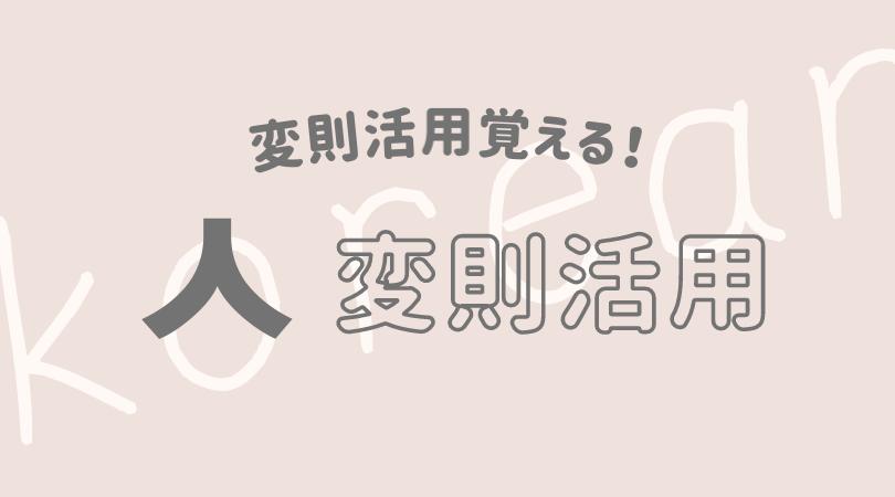 韓国語 ハングル 変則 不規則 活用 ㅅ変則