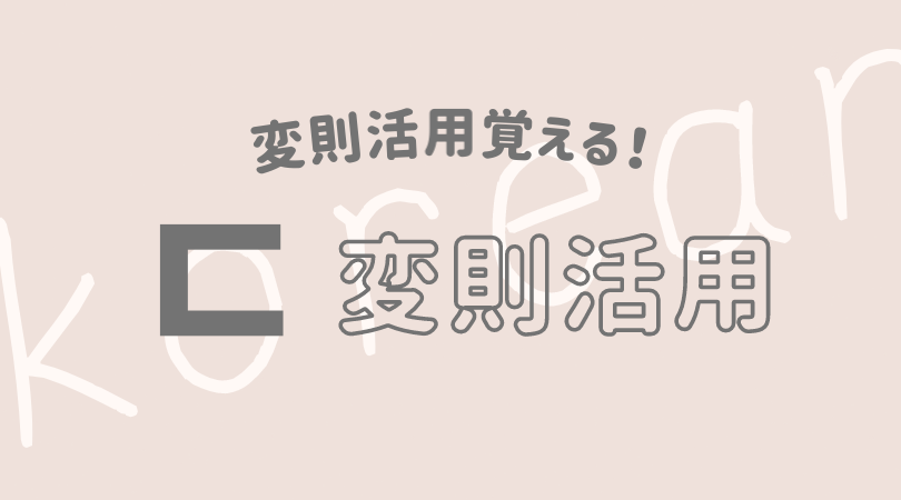 韓国語 ハングル 変則 不規則 活用 ㄷ変則