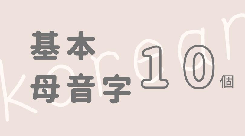 韓国語 ハングル 母音字 読み方 発音 音声