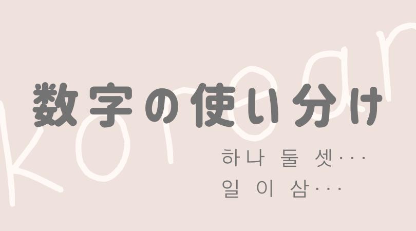 韓国語 ハングル 数字 使い分け 読み方 発音