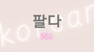 韓国語 単語 팔다 売る 意味 活用 例文