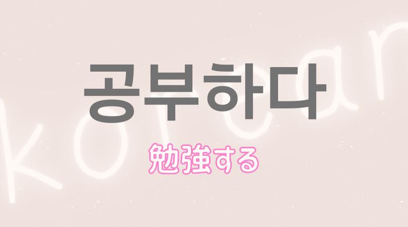 韓国語 単語 공부하다 勉強する 意味 活用 例文