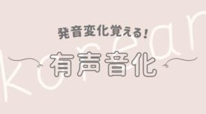 韓国語 ハングル 発音変化 有声音化 とは 単語 文章 覚え方