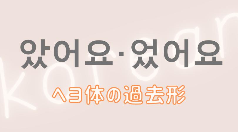 韓国語 ハングル ヘヨ体 過去形 作り方 意味