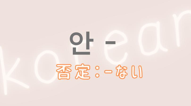 韓国語 ハングル 否定形 意味 作り方 活用形