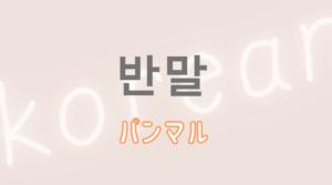 パンマル 韓国語 ハングル 作り方 語尾