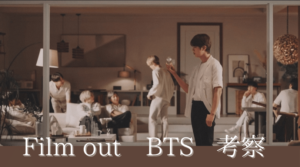 BTS filmout fakelove 考察 花様年華