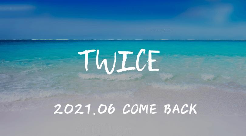 TWICE カムバ 2021 6月 MV