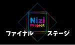虹プロジェクト Niziproject ファイナルステージ 結果 順位